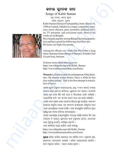Odia Translations by Prof. Mrinal Chatterjee, Director, IIMC Dhenkanal