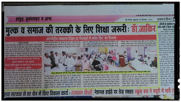 """News with pictures published in leading news papers, program  """"Savera"""