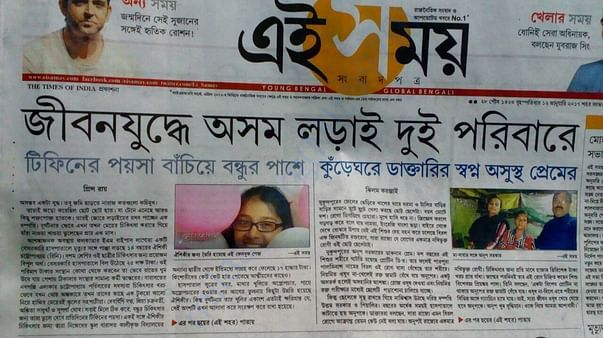 Bengali Newspaper Article on Rini published on Jan 11