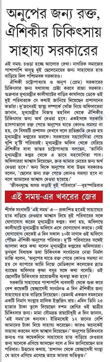 Ei Somoy Follow Up Article -2