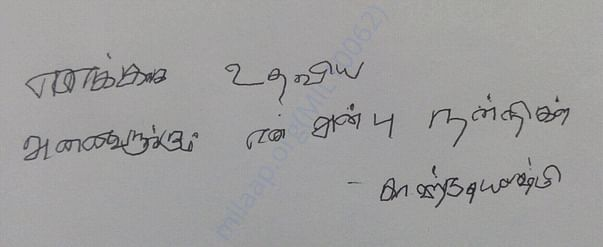 Handwritten Thanking Note by Hrudhaiyalakshmi