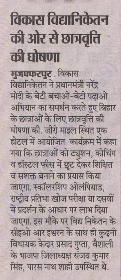 Coverage in Prabhat Khabar, May 2016