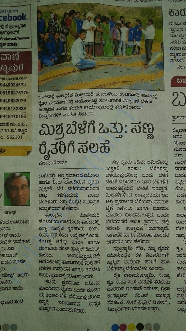 Bagyapalli news cover