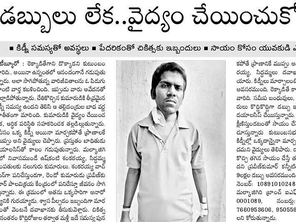 Help Praveeen Kumar Who Needs A Kidney Transplant