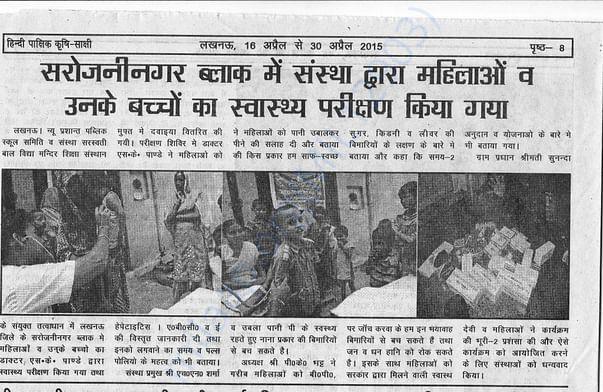 medical camp news clip
