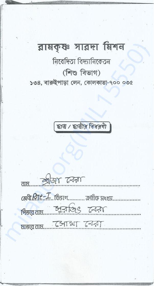 Srija Bera School information