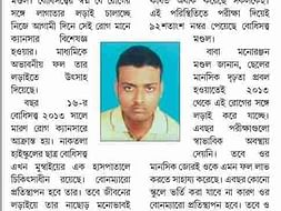 Help a promising student Bodhiswatta Mondal to fight Cancer treatment