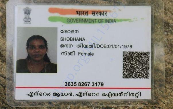 shobana`s id card