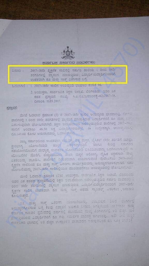 Notice by the Government of Karnataka for providing free shoes & socks