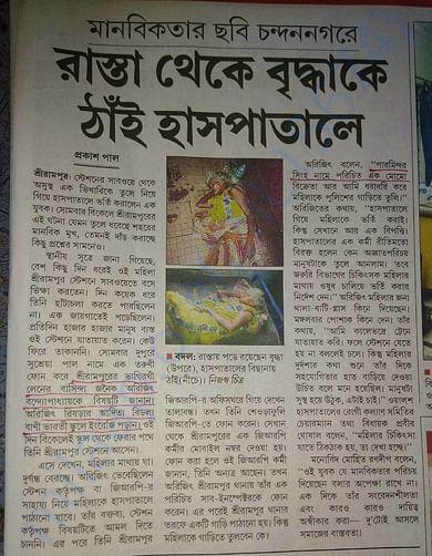 "Arijit's great effort has been published in newspaper ""Ananda-bazar"""