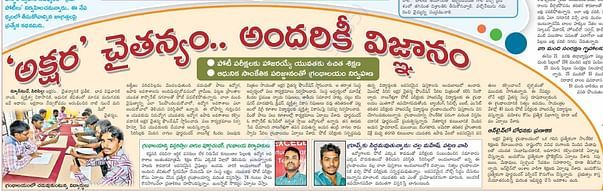 News in Eenadu Karimnagar Edition