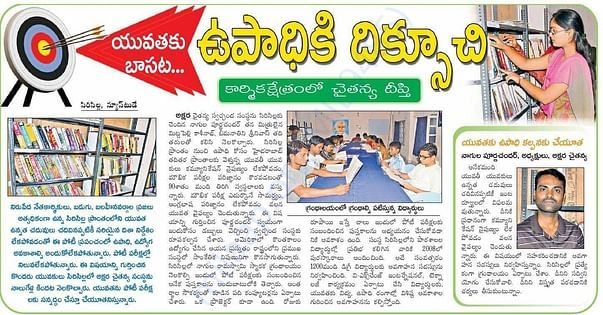 News in Eenadu