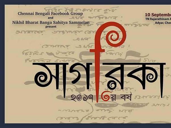 Sagarika - the cultural fest for chennai-bengali, by FB grp & NBBSS