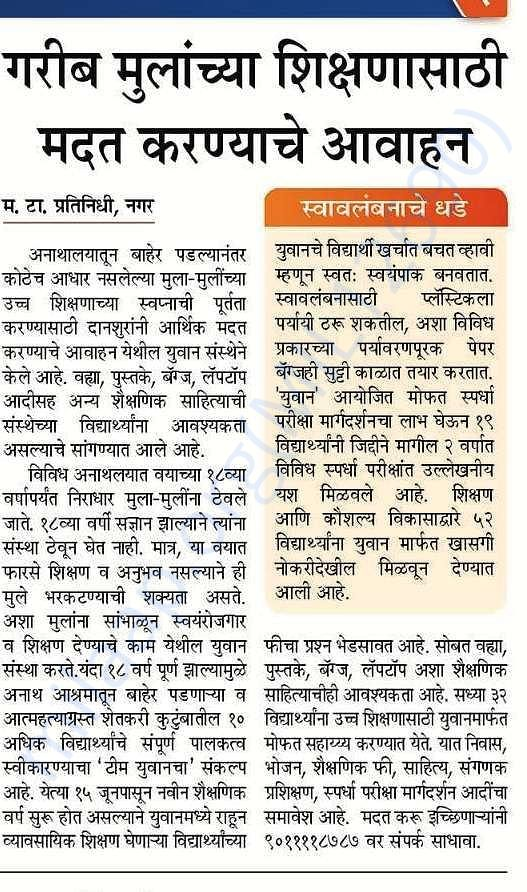 News appeal, Maharashtra Times
