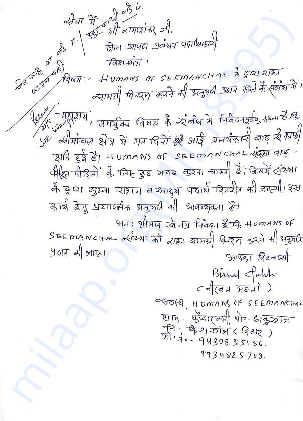 Approval Letter for the Relief Work initiated by us