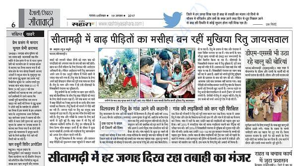 Rashtriya sahara news depicting the service of Ritu