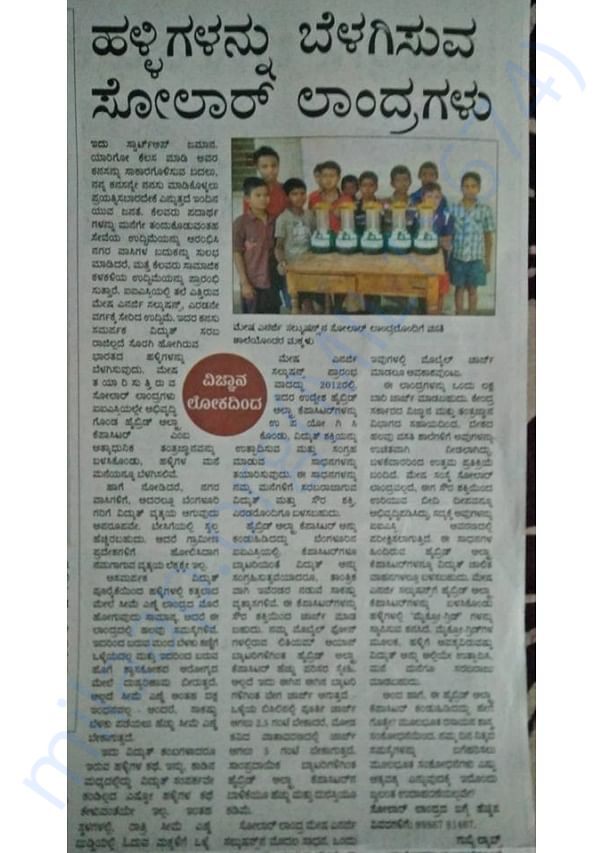Work done by Mesha in a leading Kannada daily