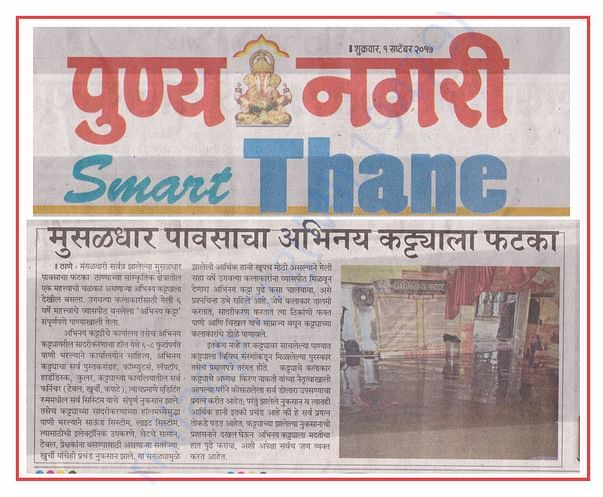 Punya Nagari News paper