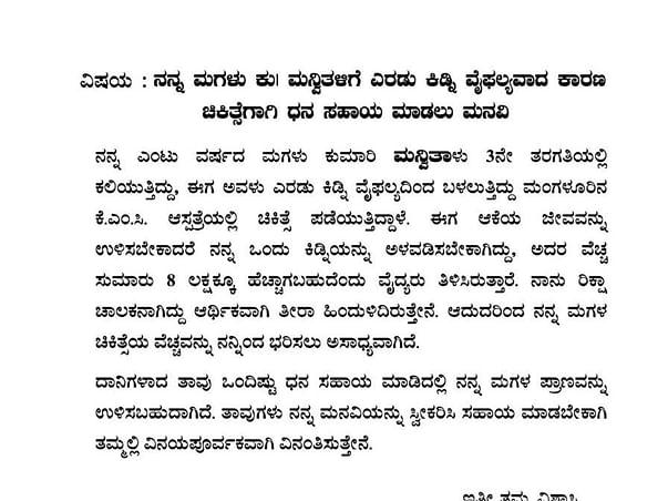 Help Manvitha Jeppinamogaru For A Kidney Transplantation