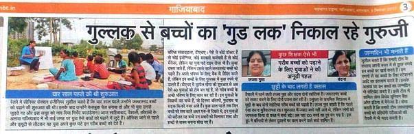 Help these children of slum area