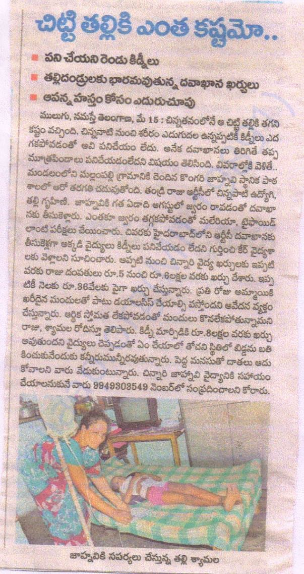 Paper clipping 2
