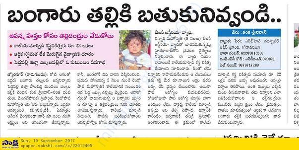 We are focusing little girl liver prbolem issue in needa fb account.