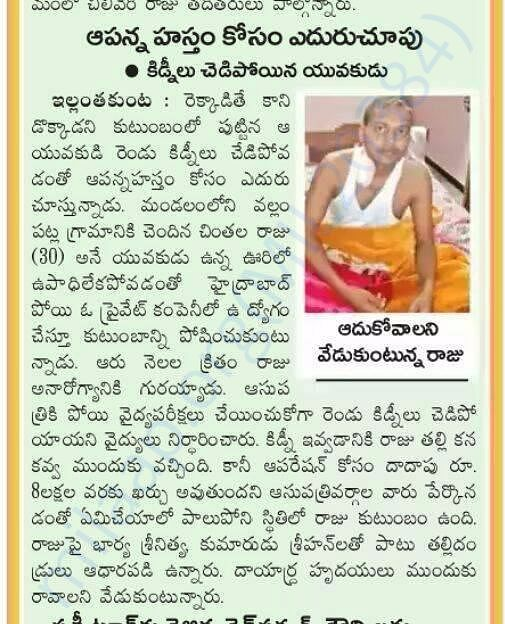 Telugu Newspaper coverage