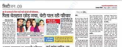 Newspaper Coverage