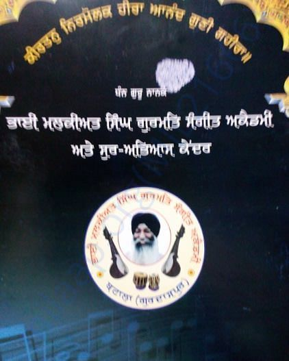 Bahi Malkeet Singh Sangeet Academy