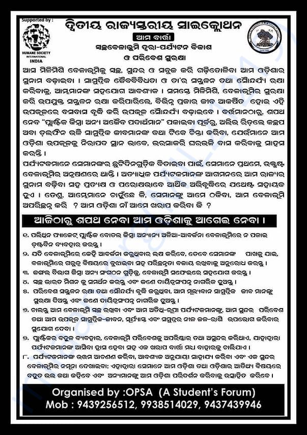 Pamplet to be distributed in local area on message  of mission