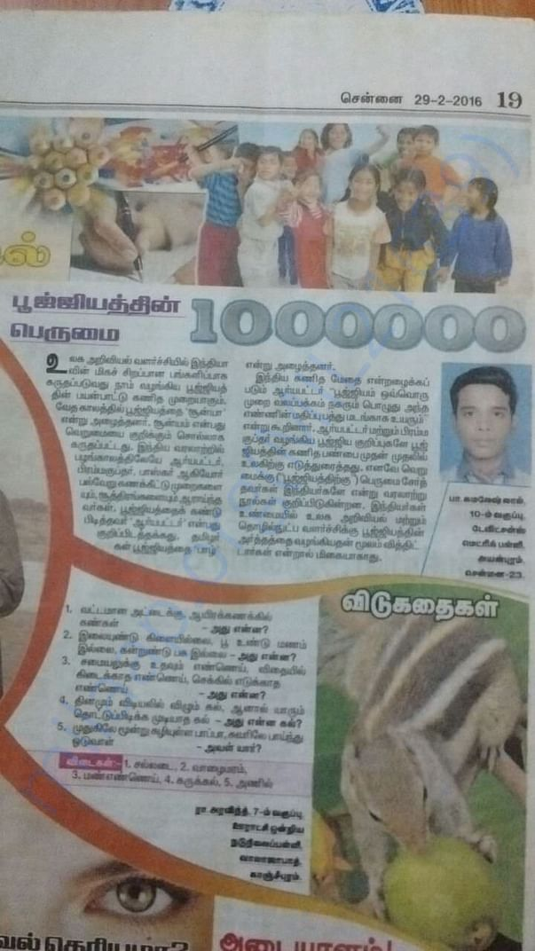 Another Article in Thandhi