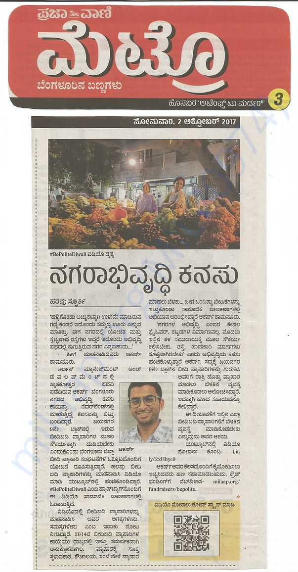 Campaign Coverage in Prajavani (a leading Kannada daily) 2nd Oct '17