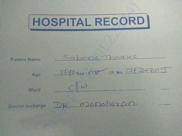 Hospital record