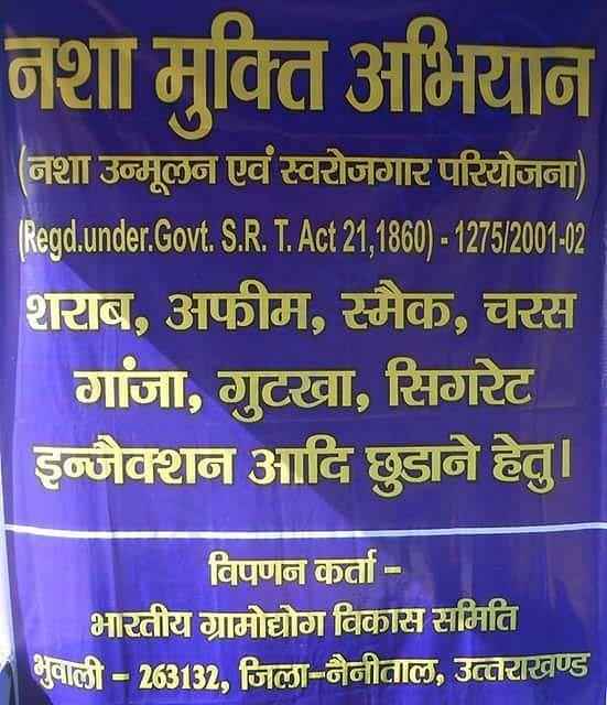 Camp of Nasha Mukti Abhiyan