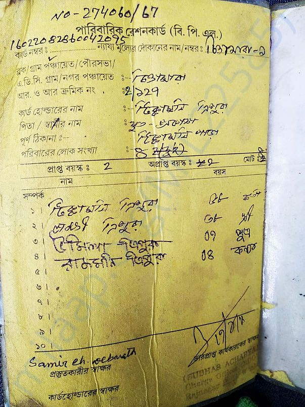 Family Ration Card