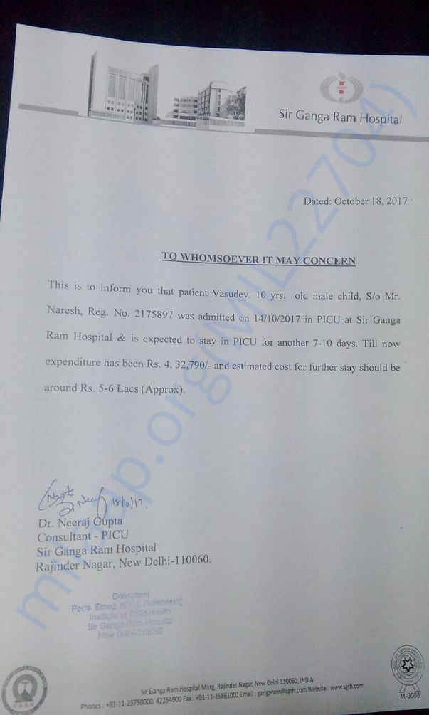 Estimation letter from the hospital