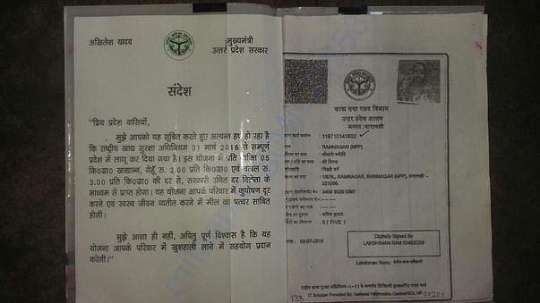 Rashan Card of family