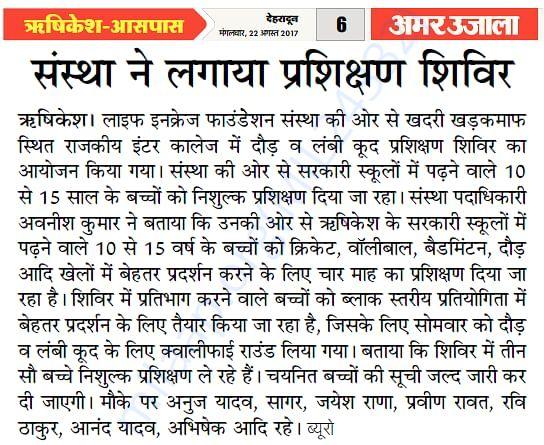 22 august 2017 amar ujala rishikesh