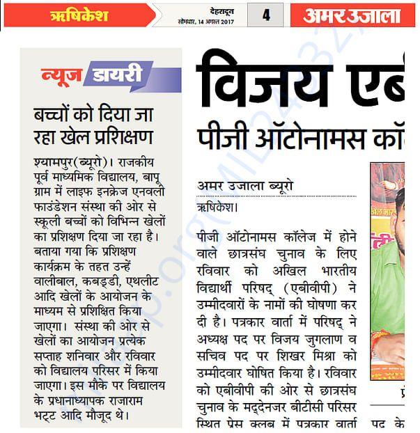 14th august 2017 amar ujala Rishikesh