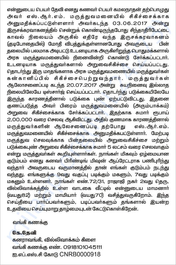 Request letter in Tamil