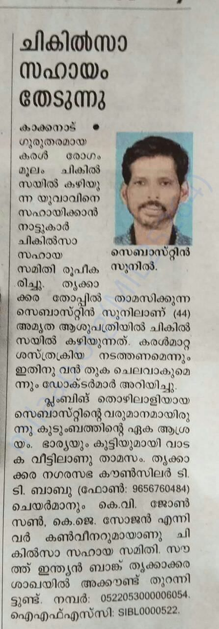 Help Request Malayalam Paper Clipping   Malayala Manorama Sept 24 2017