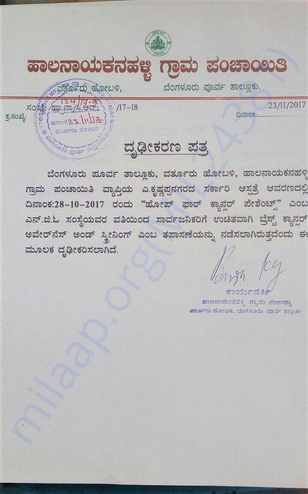 Certificate from Hallanayalkhali Panchayat -BDO ( Bangalore )