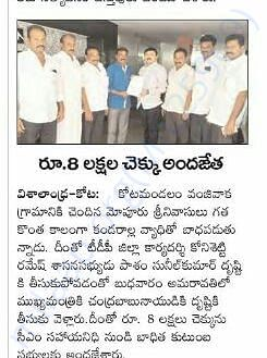 8 lakhs issued by Gudur MLA from AP CM relief fund to his relatives