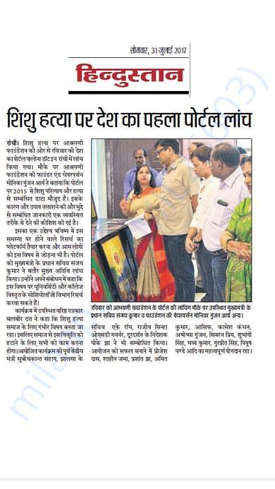 Dainik Hindustan Coverage