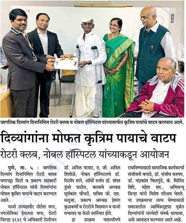 News - World Disability Day 3rd Dec 2017 Sakaal