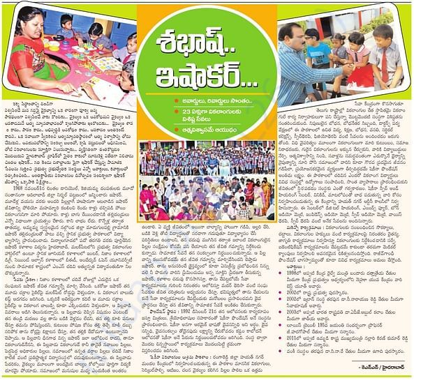 Special Story published in Andhra Prabha Daily News Paper