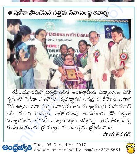 News coverage about State Award