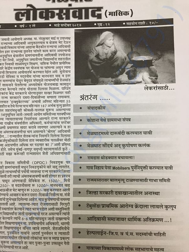 NEWs paper from Melghat