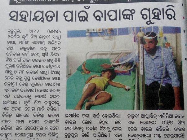 Help for Jahanbi's Father Rabindra Sahu To Save Her