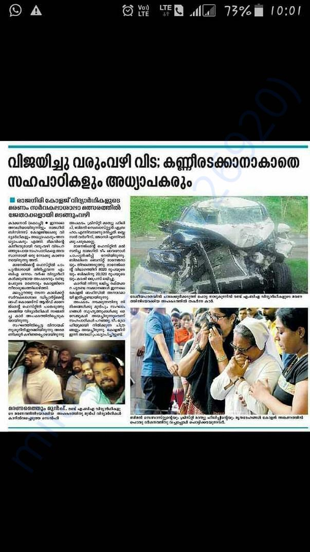 newspaper kerala edition